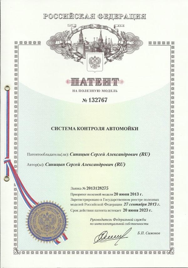 Патент на программу контроля для автомойки