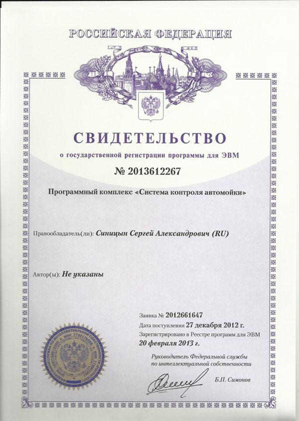 Свидетельство о регистрации программы контроля автомойки